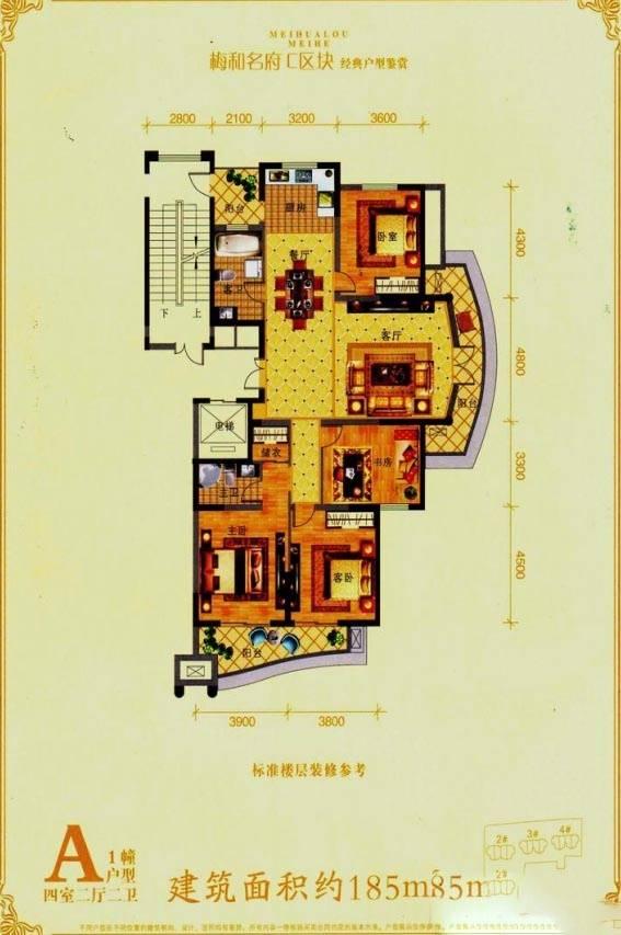 梅和名府1号楼A户型  4室2厅2卫1厨