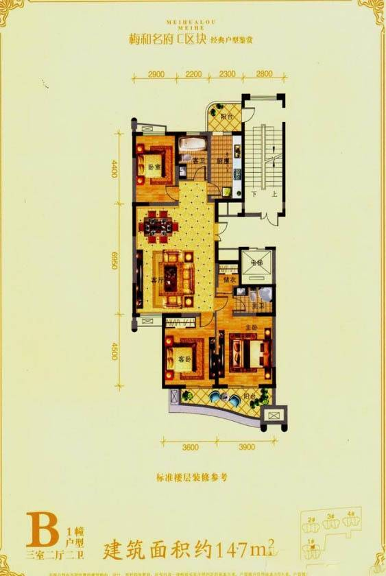 梅和名府1号楼B户型 3室2厅2卫1厨