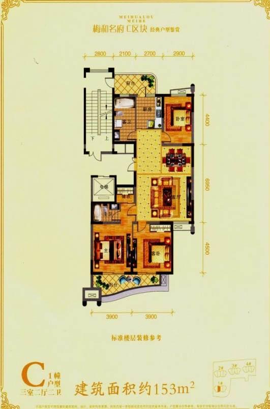 梅和名府1号楼C户型 3室2厅2卫1厨