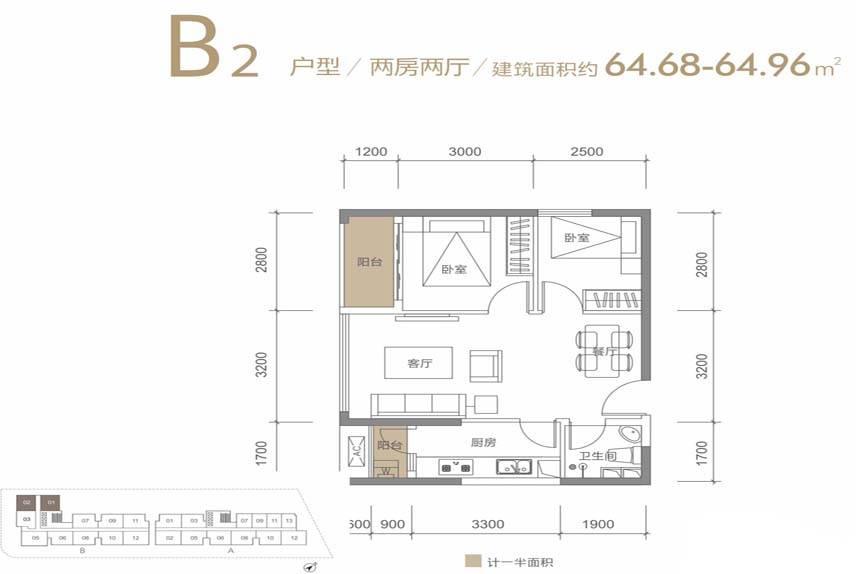 荣德国际B2户型2室2厅1卫1厨