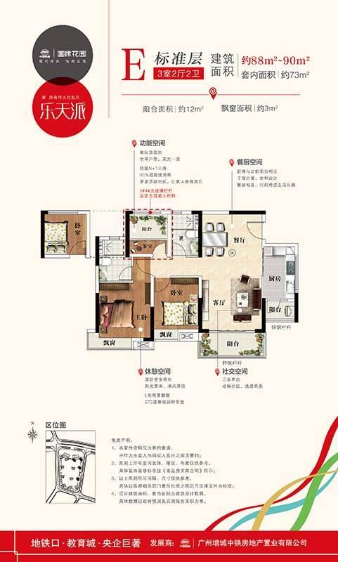 中国铁建国际花园标准层E户型