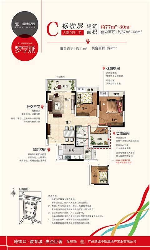 中国铁建国际花园标准层C户型