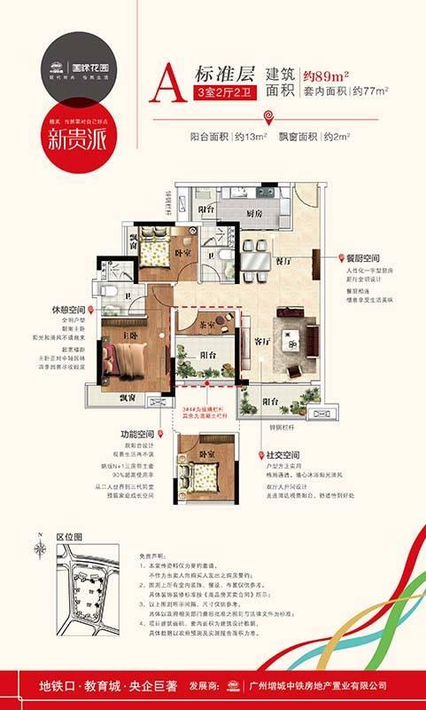 中国铁建国际花园标准层A户型