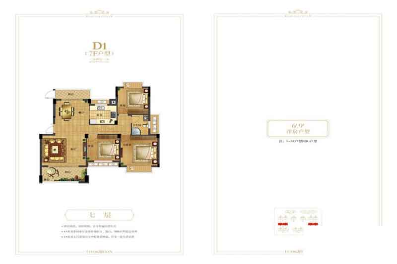 D1#7F户型图103.96㎡