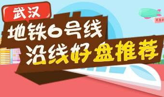 武汉地铁6号线沿线好盘推荐