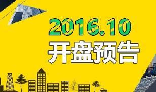 【开盘预告】2016年10月广州楼市开盘预告